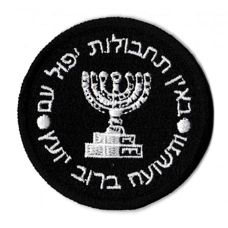 Iron-on Patch Mossad