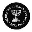 Iron-on Patch Mossad logo